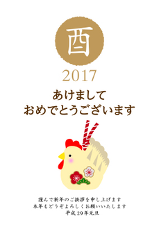 With the New Year's greeting of the zodiac of Rooster