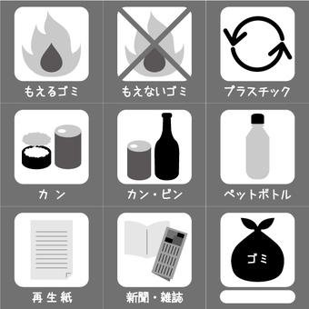 Garbage separation sticker black and white