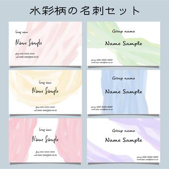 水彩柄の名刺セット 6枚