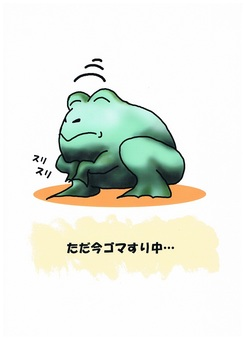 Message frog 1
