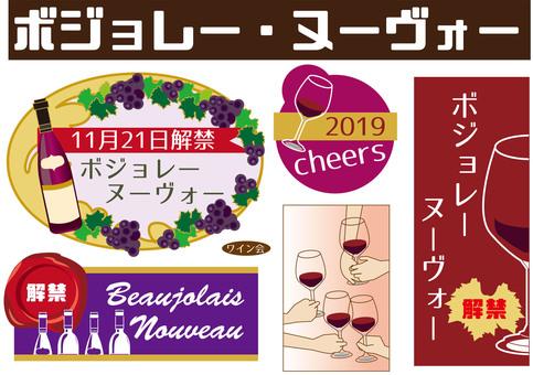 Beaujolais Nouveau (wine)