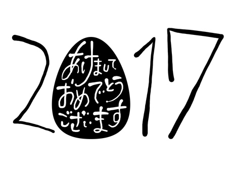 【Brush character】 New Year's greeting ★ 2017 2 [handwriting style wind]