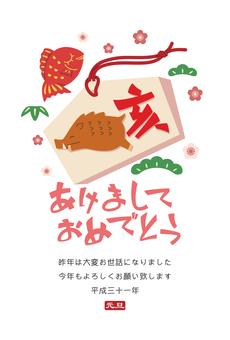 年賀状-亥・あけましておめでとう1