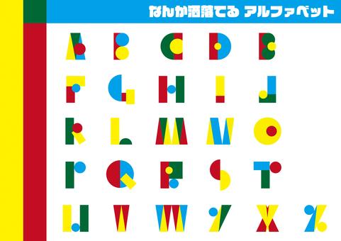 어쩐지 멋있는 알파벳