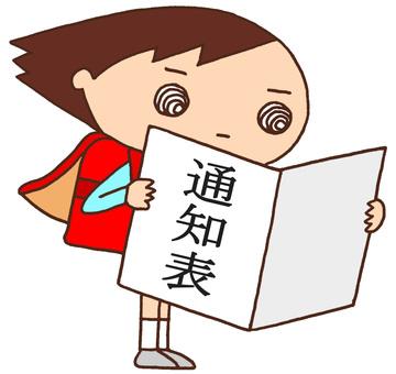 초등학생 캐릭터 · 성적표