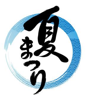 筆文字風 夏祭りのロゴ