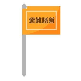 Flag of evacuation induction