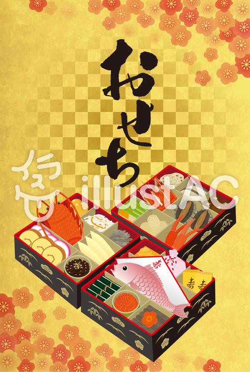 おせち料理のイラスト