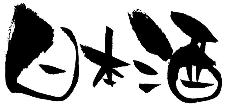 """Pen text """"Japanese sake"""""""