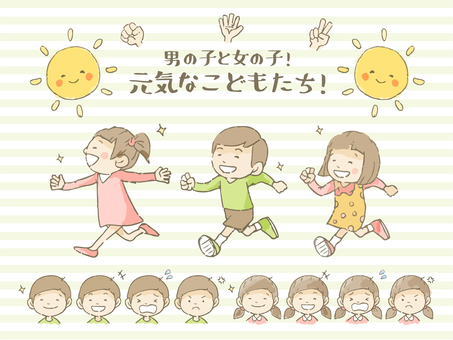 Boys and girls! Cheerful children!