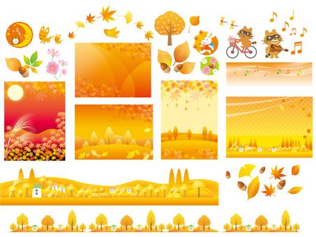 가을의 소재 다양