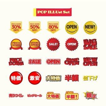 POP advertisement