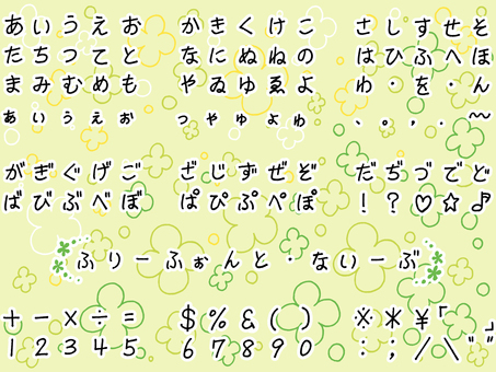 무료 글꼴 1 나이브