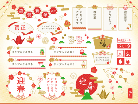 2019 Year's card New Year's card / New Year handwritten material