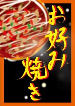 Okonomiyaki material