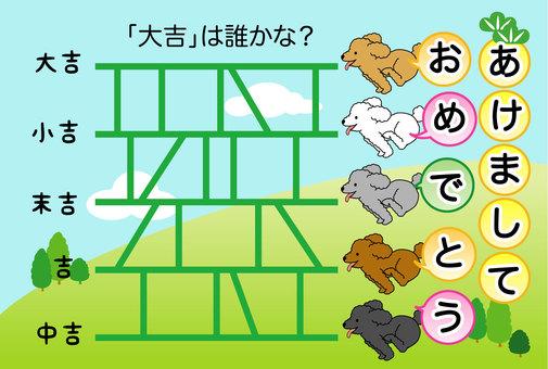 New Year's Cards for Children · Amidakuji Year-year