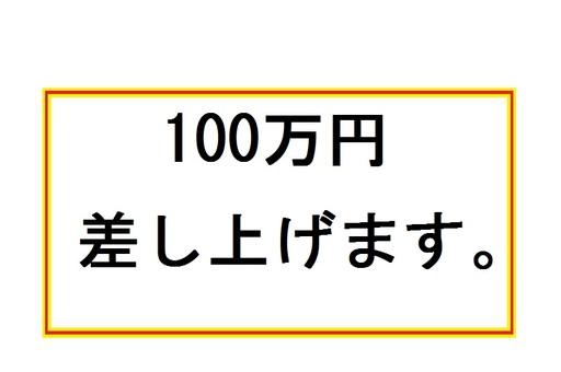 1 million yen
