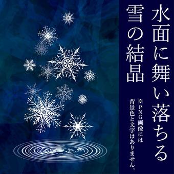 雪の結晶アイコン素材集氷冬1月12月雪花