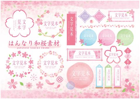 Hanbari Japanese style cherry frame SET