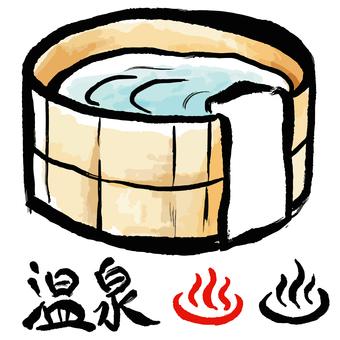 Hot-spring bath