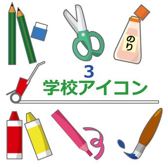 School icon set 3
