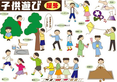 보육원, 유치원 놀이 (야외)