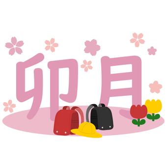 April image Uzuki