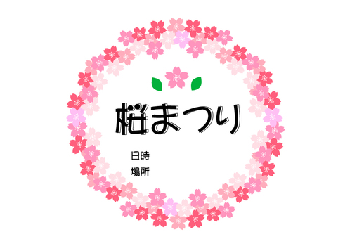 Illustration of Sakura Festival announcement