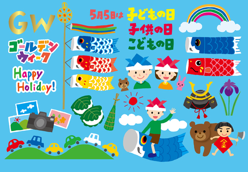 GW assortment of children's day materials 2