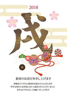 2018年賀状戌の文字と鞠