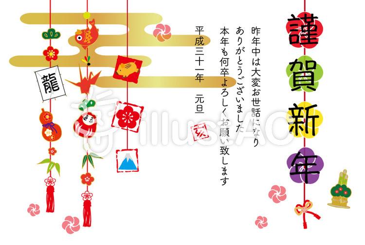 年賀状ー正月飾りイラスト No 1301839無料イラストならイラストac