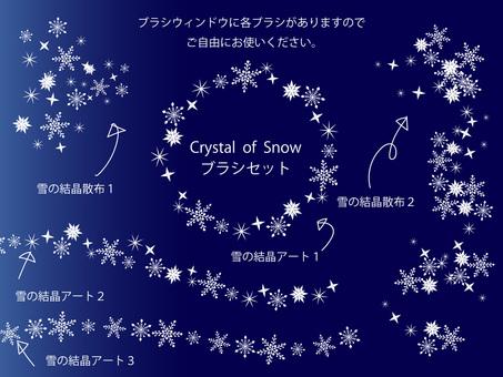 【Re】 Snow Crystal Brush Set ver 01
