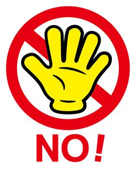 Prohibited mark NO