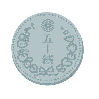 50 銭 silver goods
