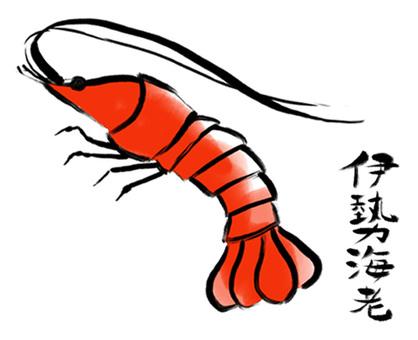 Parts Ise shrimp