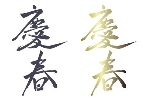 筆文字-賀詞-慶春(行書)