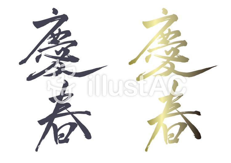 筆文字-賀詞-慶春(行書)のイラスト