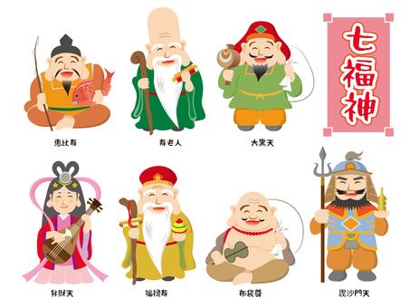 Shichifukujin