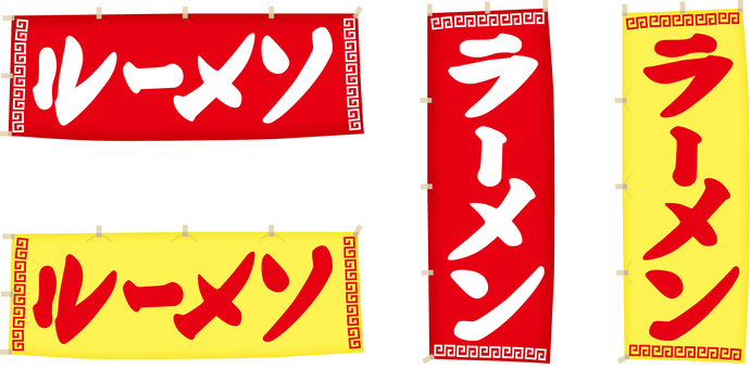 Flag of ramen and goodwill of Rumesso