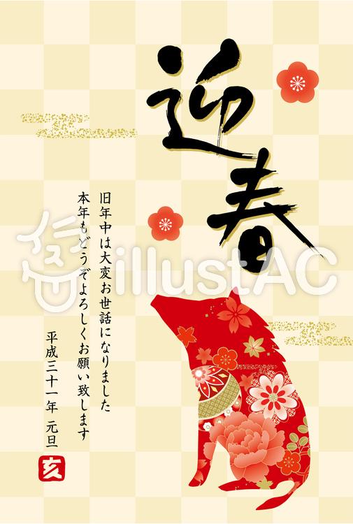 Открытка с надписью с новым годом 2019 на японском