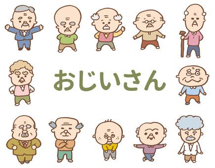 할아버지들