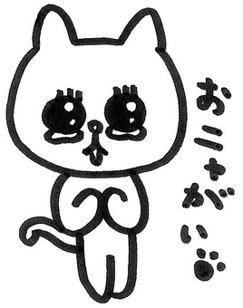 Neko Nanban appeal 8 / 10th cat