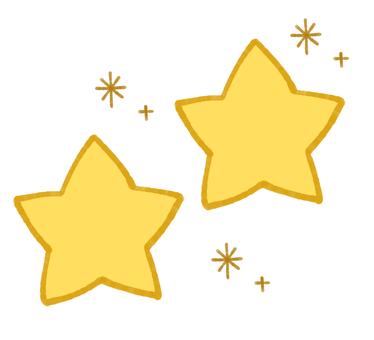 キラキラお星さま