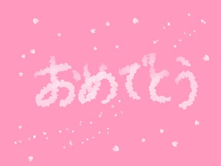 おめでとう桜