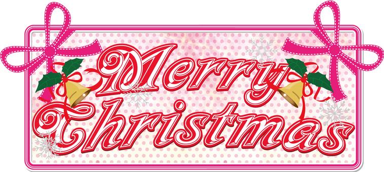 Merry Christmas logo 12