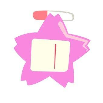 Name tag (Sakura)
