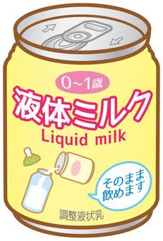 液体ミルク(缶入り)
