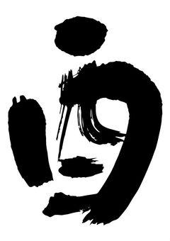 酉 (calligraphy 3)