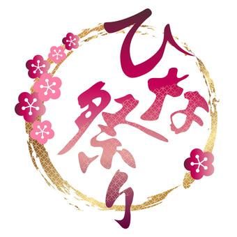 Hina Matsuri logo