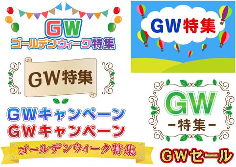 GW feature